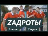 ПРЕМЬЕРА!ZАДРОТЫ 2 сезон, 7 серия!ФИНАЛ СЕЗОНА!