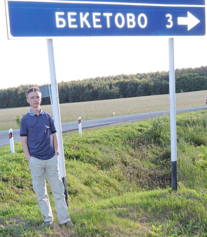 Иван Бекетов-Южский |