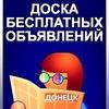 Донецк | Объявления |  Куплю-Продам