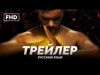 RUS | Трейлер: «Железный Кулак - 1 сезон / Iron Fist - 1 season» 2017