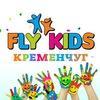 Флай Кидс | Кременчуг | Fly Kids | Флай Парк