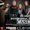 Casual | JAGGER | 24/09 | Презентация альбома