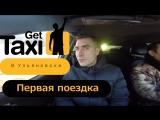 GETT TAXI в Ульяновске. Первая поездка. Первое впечатление