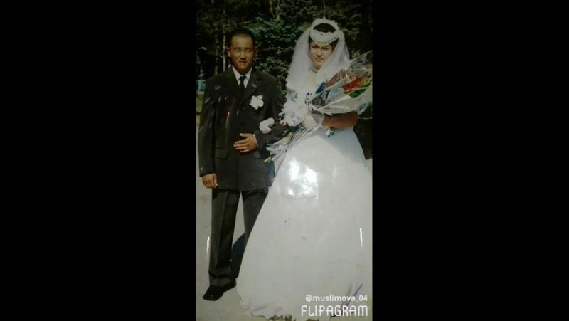 15лет Серебрянная свадьба