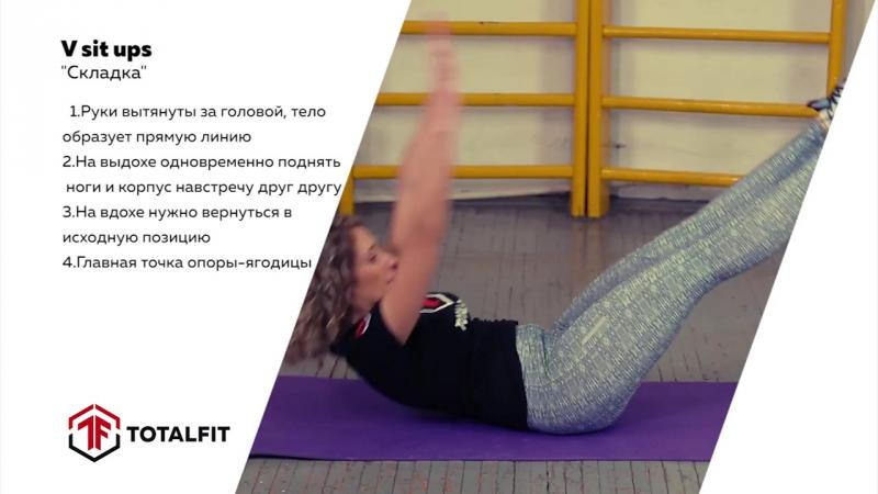 Складка V sit ups -TotalFit