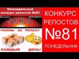 Видеоотчет! 81-ый (Понедельник) еженедельный конкурс репостов  от суши-бара AKIRA