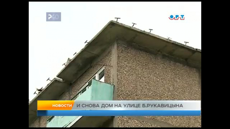 Рыбинск - 40 И снова дом на улице Бори Рукавицына