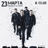 LUMEN | Смоленск | 23 марта
