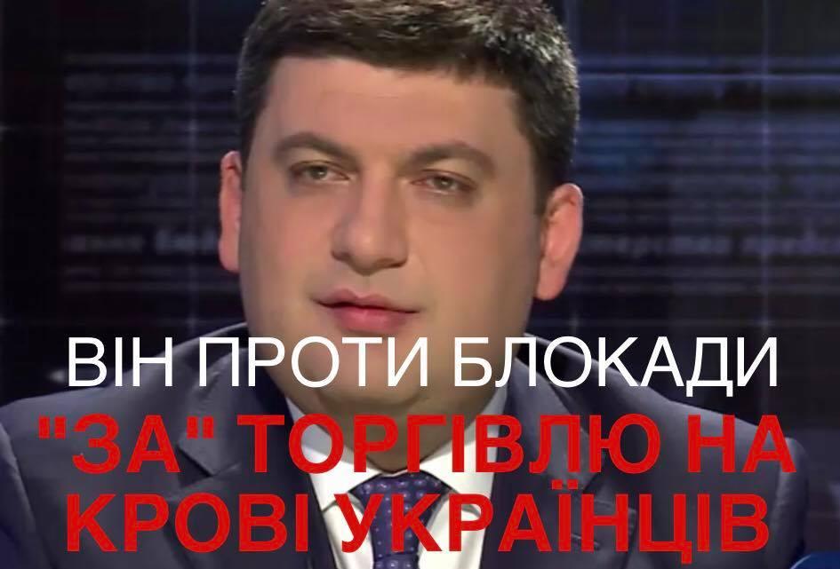 Сегодня будет рассмотрен вопрос введения ЧП в украинской энергетике, - Гройсман - Цензор.НЕТ 2935
