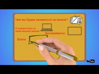 Рисованный ролик для Grishka (Бесплатное видео)