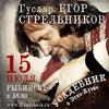 УСАДЕБНИК: гусляр Егор Стрельников
