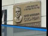 МЕМОРИАЛЬНЫЕ ИМЕННЫЕ ДОСКИ 2 выпуск Слесаревич С.В.