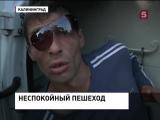 Неспокойный пешеход - РУССКИЕ ИДУТ ДОМОЙ׃ Всего ХО-РО-ШЕ-ГО !