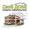 Свой ДОМ - Секреты строительства