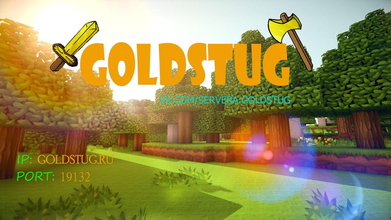 GoldStug с версией 0.16.x.
