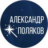 😂ИЛЛЮЗИОНИСТ - ФОКУСНИК СПб - Саша Поляков💖