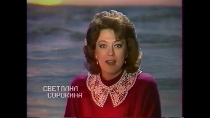Светлана Сорокина, Телестанция Факт, Ленинградское телевидение, 17 февраля 1991