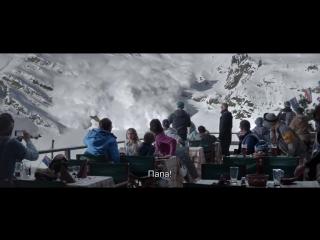 «Форс-мажор» – трейлер с русскими субтитрами (HD)