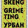 02.12 GRIME TING x УРБАН x SKENG! @MOD CLUB