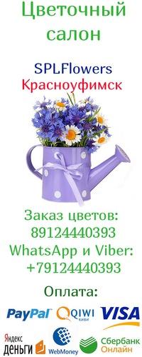 Цветы красноуфимск