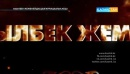 Ринат Зайтов Акылбек Жеменей Сонгы хат [Consert version 2016]