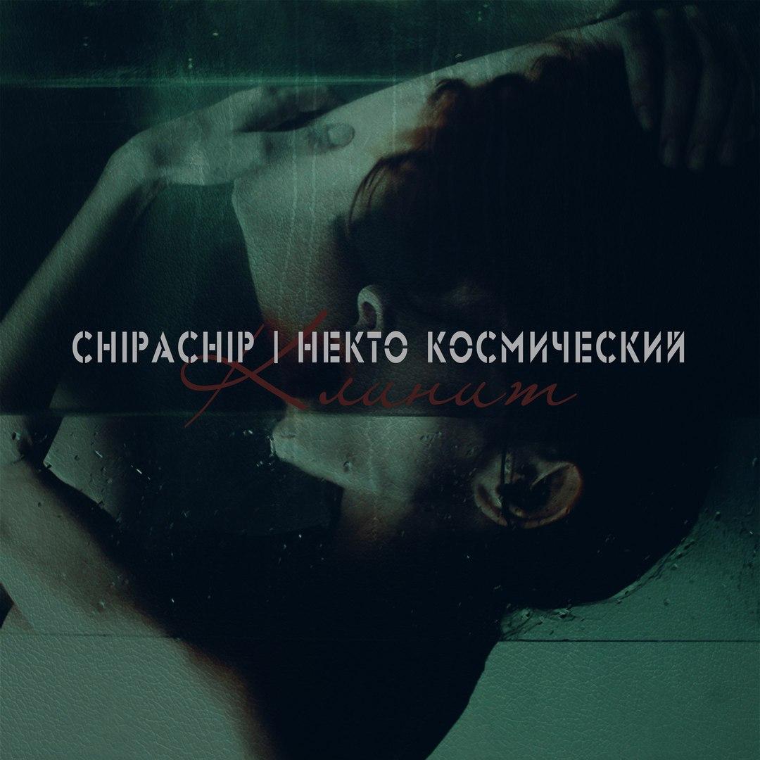 ChipaChip & Некто Космический – Клинит