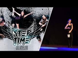 Step Time 2017 - Подростки - Отбор Личное Первенство
