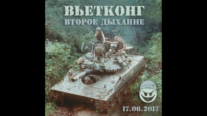 Пустые Airsoft/ Вьетконг: второе дыхание 2017/З.Л.О.