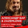 Клуб 16 тонн. Александр БАР & ZAZEMLENIE. 9.08.