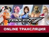 Tekken 7 | Каждый сам за себя