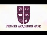 Марафон знаний, открытие ЛАН 2017