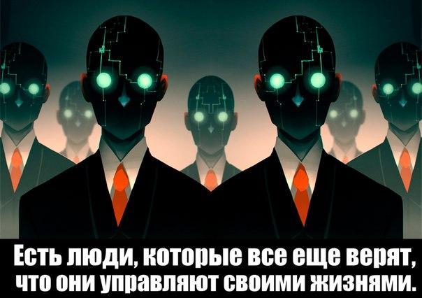 Есть люди, которые все еще верят, что они управляют своими жизнями.
