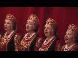 Московский городской творческий коллектив хор русской песни