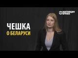 Что удивляет чешку в Беларуси, и белоруса  в Чехии