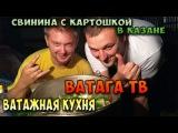 Ватага ТВ  Мясо в Казане с картошкой
