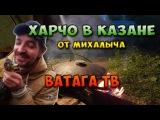 Ватага ТВ  Харчо в Казане