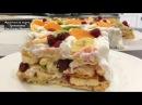 Фруктовый Торт Тропиканка Домашний Рецепт Fruit Cake Recipe