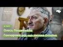 Олесь Пошивайло Гончарний рід що змінив Опішне · Ukraїner