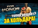 ЯРРИВА КУРИПИТА 🔥 For Honor за Хольдара! на донышке меты