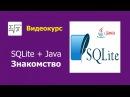 1. База SQLite - Установка, создание таблицы, набор SQL-запросов