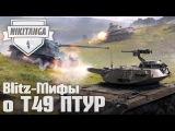 Blitz-Мифы: Т49 ПТУР   13 БК подряд   Уничтожение своей же ракетой