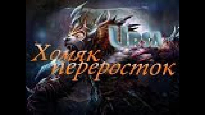 Dota 2 - Ursa - Хомяк переросток покусал всех (Replay) Patch 7.05