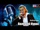Валерий Курас - Каблучок NEW 2017