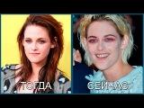 Актёры СУМЕРКИ тогда и сейчас (2008-2016)/Роберт Патисон, Кристен Стюарт, Тэйлор Лотн ...