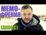 МЕМОФРЕНИЯ - АНОНС (ПОВТОР!)