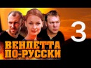 Вендетта по-русски. 3 серия (2011)