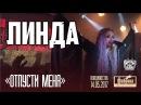 Линда Отпусти меня Live Владивосток 14 05 2017