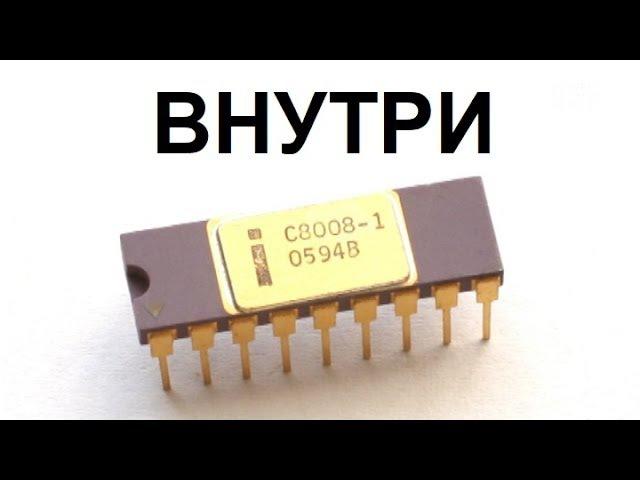 Внутри CPU Intel 8008