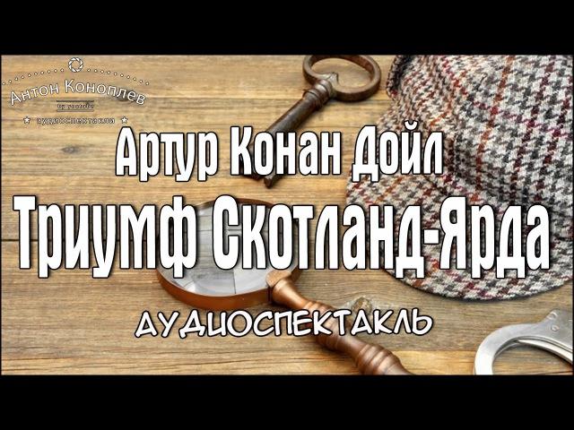 Артур Конан Дойл - Триумф Скотланд-Ярда аудиоспектакль детектив