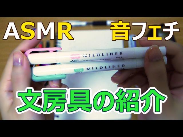 [ASMR] 筆箱の中身の紹介、文房具の音 [囁き声-Whisper]